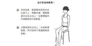 改善經痛!「骨盆伸展操」坐著也能舒展,骨盆順了全身就放鬆