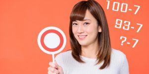 專科醫師的「失智症」簡易測試:用系列減七法,檢視你的工作記憶效能