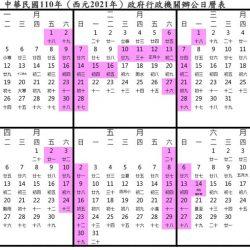 民國110年行事曆【2021行事曆】人事行政局國定假日連假:元旦過年春節清明