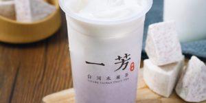 芋頭控必喝!一芳【大甲芋頭鮮奶】買一送一[一芳優惠,活動,買一送一]