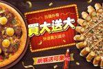 PizzaHut必勝客優惠代碼整理【隱藏版】必勝客優惠券2020/4~6月