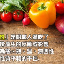 一張表懂「 食物四性 」?了解體質,吃對食物[附:溫熱寒涼四性常見食物表]