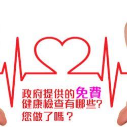 政府版4大免費健康檢查總整理:成人6項健檢,婚後孕前健檢,4項免費癌症篩檢..