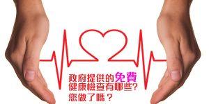 2019政府4大免費健康檢查整理:成人6項健檢,婚後孕前健檢,4項免費癌症篩檢..