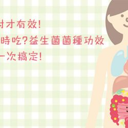 益生菌吃對才有效!怎麼吃?何時吃?益生菌功能種類Q&A問答一次搞定!
