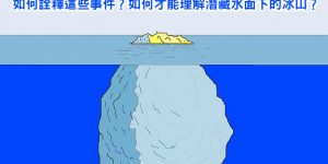 【薩提爾的冰山模式】不僅運用來與他人溝通,也運用在與自己溝通!