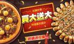 PizzaHut必勝客優惠代碼整理【隱藏版】必勝客優惠券2020/8~10月[pizzahut外送專線/菜單..]